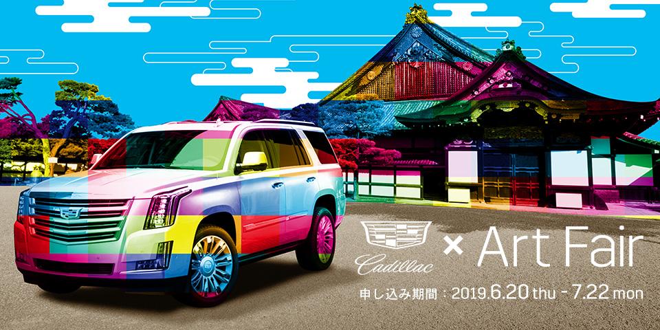 [お申し込み期間:6/20~7/22] CADILLAC de Art Fair開催