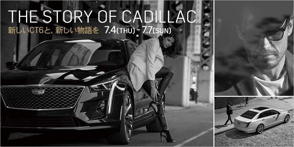 [7月4日~7日] THE STORY OF CADILLAC フェア開催