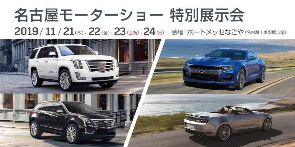 [11/21-24]名古屋モーターショー 特別展示会開催